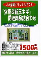 JA延岡オリジナルギフト.jpg