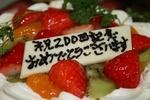 yodaraji200-sp02.jpg
