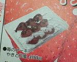 焼き鳥イチゴ???