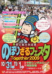 noborizaru2009.jpg